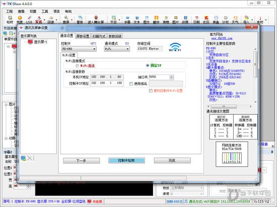飞控LED显示屏软件