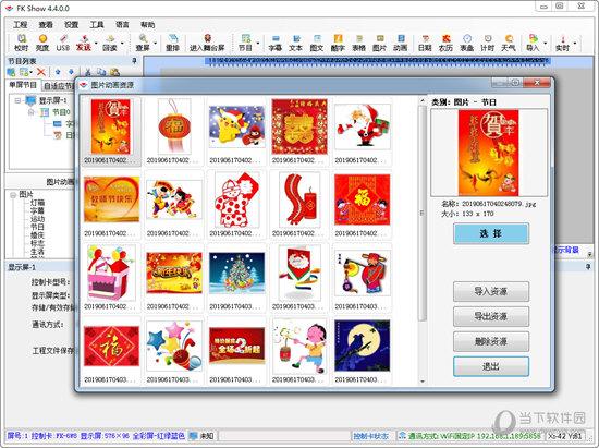 FKShow软件下载