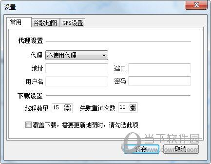 全能电子地图下载器1.8.7破解版