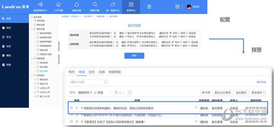 蓝凌OA软件破解版