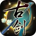古剑奇谭满V版 V1.8.1019 官方版