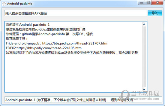 Android-packinfo