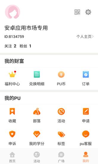 PU口袋校园 V6.6.3 安卓版截图4
