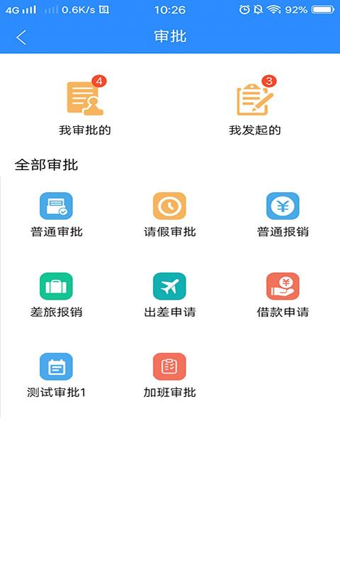 简信CRM V3.1.5 安卓版截图1