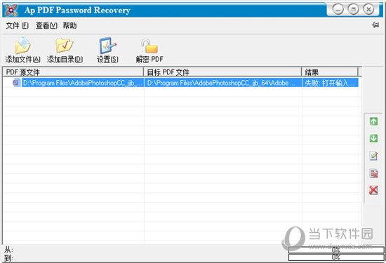 Ap PDF Password Recovery