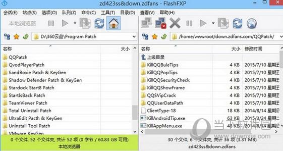 FlashFXP5.4注册机