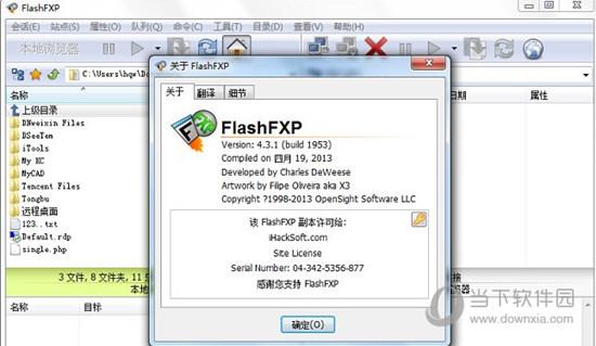 FlashFXP注册码生成器