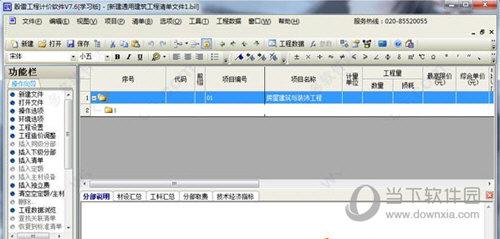 广东殷雷工程计价软件7.6版