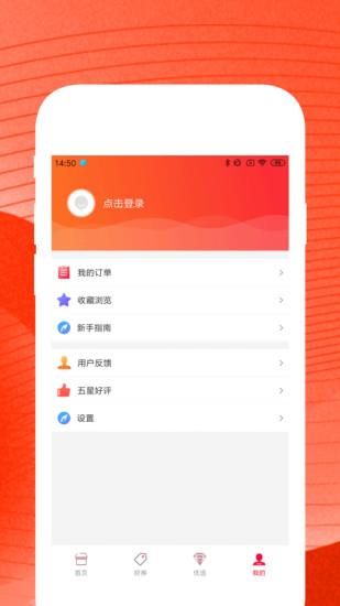 省钱达人 V2.5.1 安卓版截图4