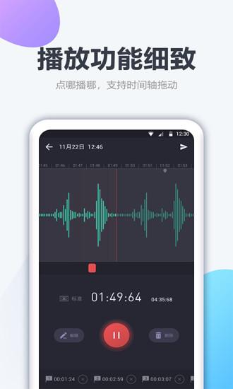 口袋录音机 V1.2.0 安卓版截图4