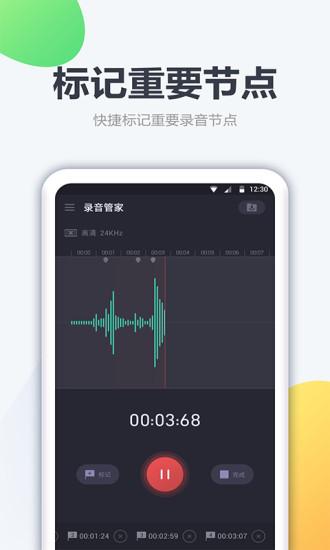 口袋录音机 V1.2.0 安卓版截图2
