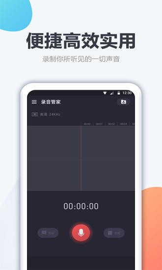 口袋录音机 V1.2.0 安卓版截图1
