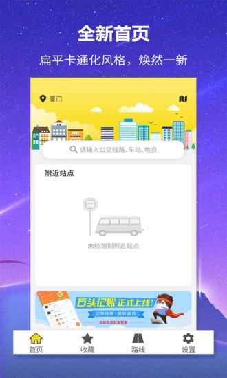 口袋公交 V1.0.6 安卓版截图1