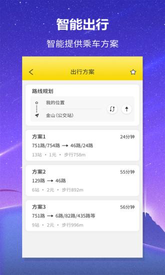 口袋公交 V1.0.6 安卓版截图4