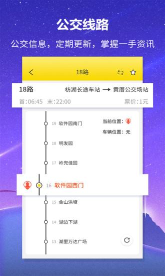 口袋公交 V1.0.6 安卓版截图3