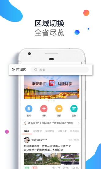 平安浙江 V4.3.4.0 安卓版截图1