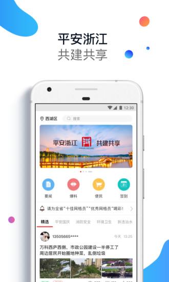 平安浙江 V4.3.4.0 安卓版截图3
