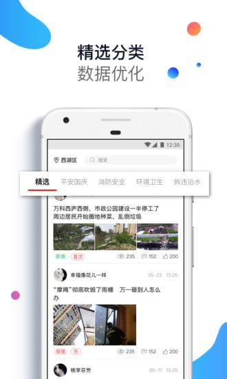 平安浙江 V4.3.4.0 安卓版截图2