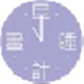 早睡计划插件 V1.0 Chrome版
