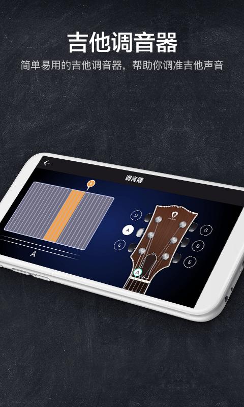 指尖吉他模拟器 V1.4.15 安卓版截图1