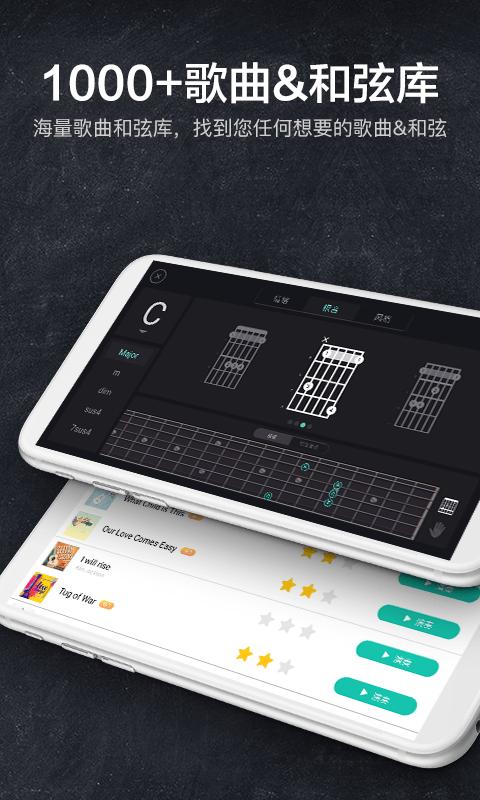指尖吉他模拟器 V1.4.15 安卓版截图2