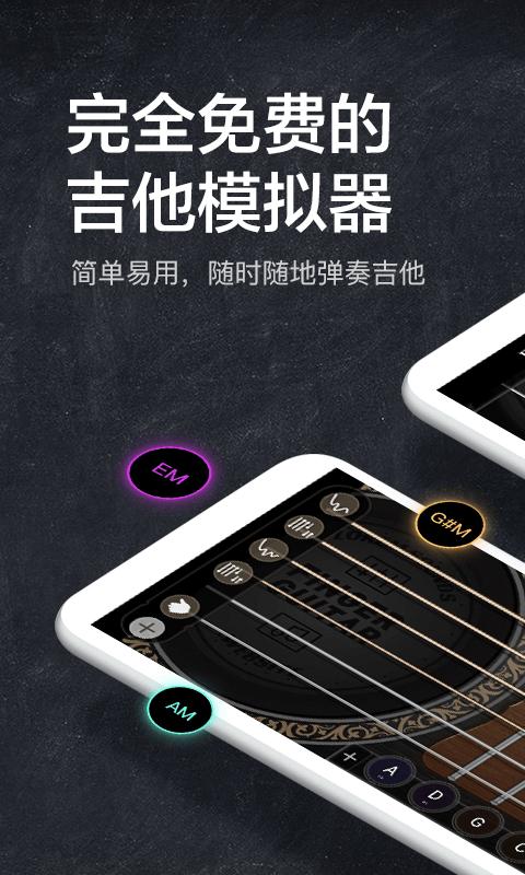指尖吉他模拟器 V1.4.15 安卓版截图3
