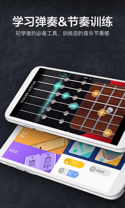 指尖吉他模拟器 V1.4.15 安卓版截图5