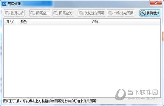CAD快速看图5.8破解版
