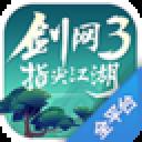 剑网3指尖江湖模拟器 V1.0.11325.123 官方版