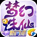 梦幻诛仙 V1.8.1 安卓版
