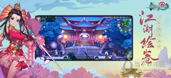 剑网3指尖江湖iOS