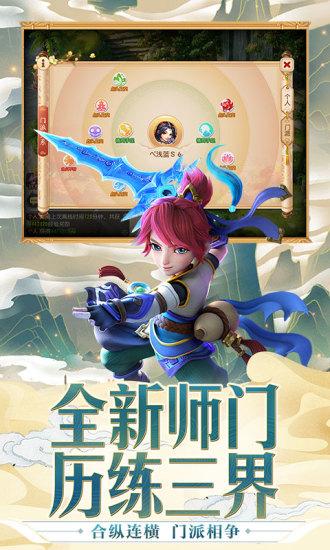 梦幻西游手游 V1.222.0 安卓版截图5