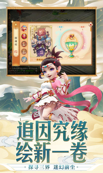 梦幻西游手游 V1.222.0 安卓版截图3