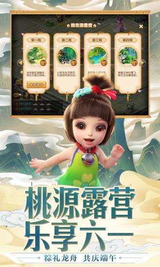 梦幻西游手游 V1.222.0 安卓版截图2