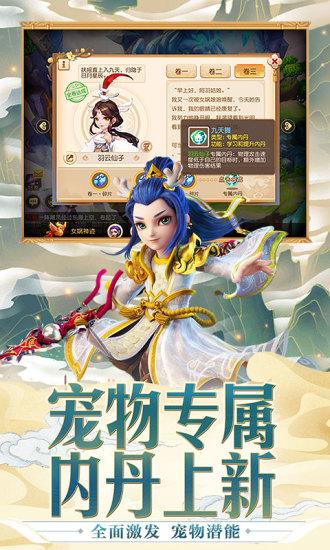 梦幻西游手游 V1.242.0 安卓版截图4