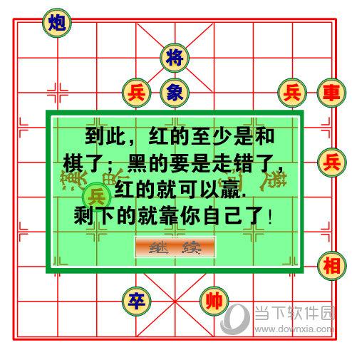 中国象棋残局单机版
