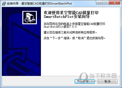 SmartBatchPlot破解版
