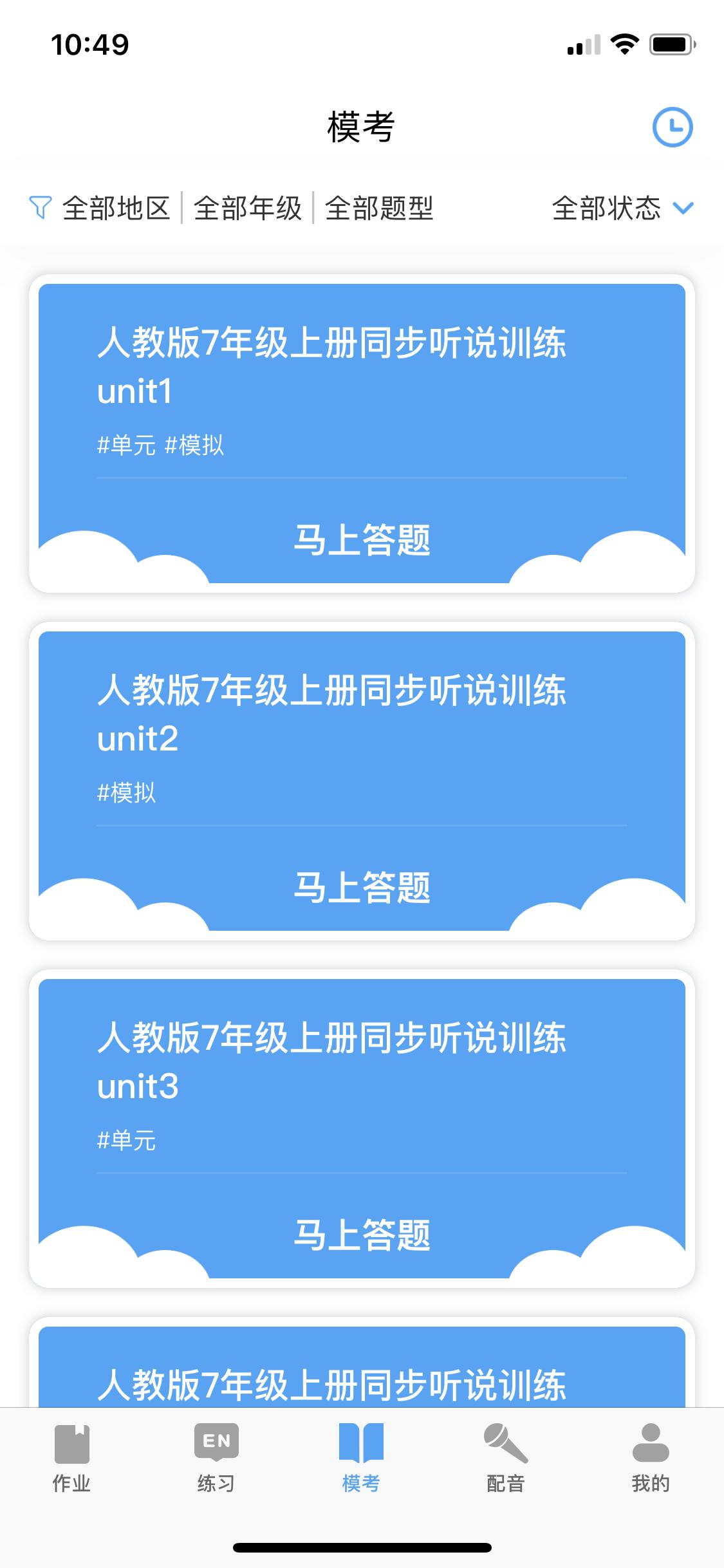 凤凰英语 V1.8.1 安卓版截图1