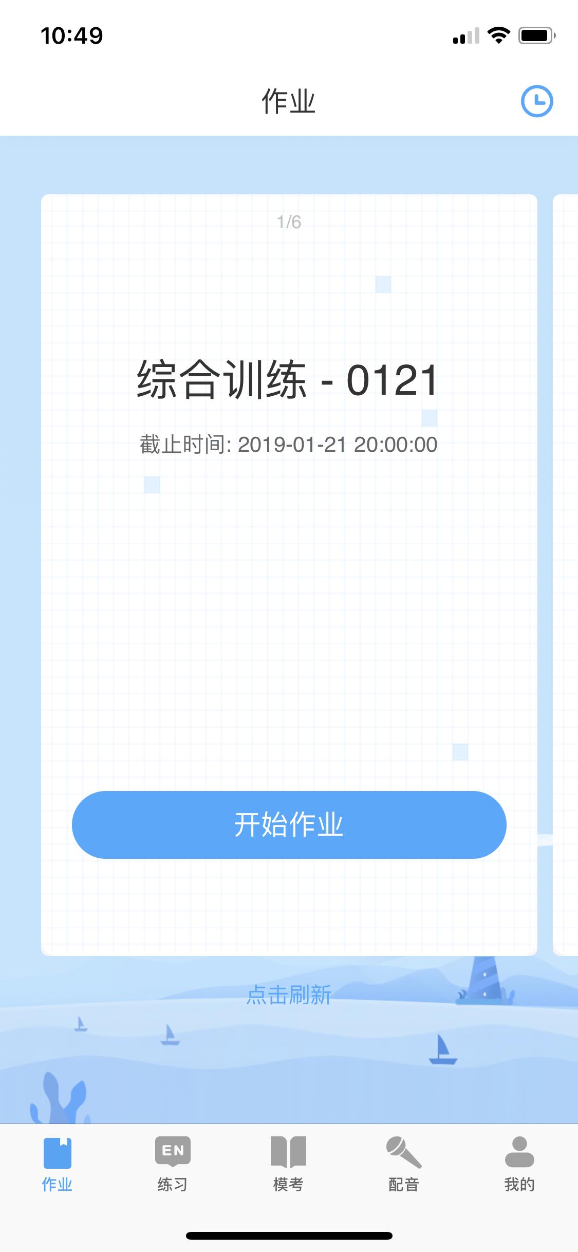 凤凰英语 V1.8.1 安卓版截图3