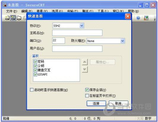 securecrt 中文 版