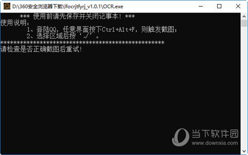 洛枫OCR截图翻译软件