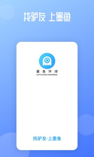 墨鱼环球 V2.8.8 安卓版截图1