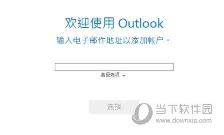 Microsoft Outlook 2016完整版