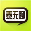 泰无聊 V4.1.0 苹果版