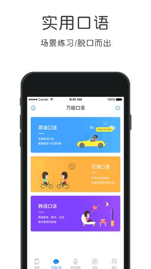 粤语速成 V4.4.7 安卓版截图3