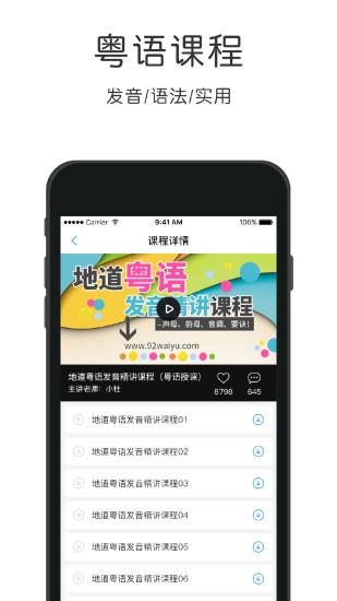 粤语速成 V4.4.7 安卓版截图1