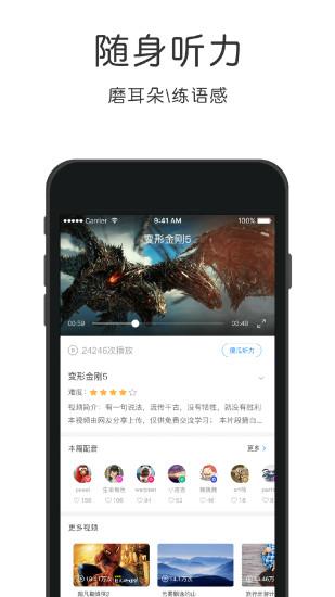 粤语速成 V4.4.7 安卓版截图4