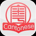 粤语速成 V4.4.7 安卓版