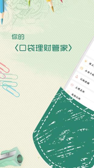 口袋记账本 V4.8.0 安卓版截图1