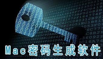 Mac密码生成软件